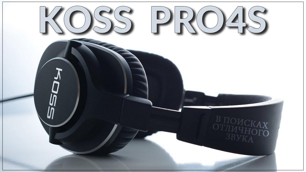 Koss pro4s (в поисках отличного звука, ч.2)