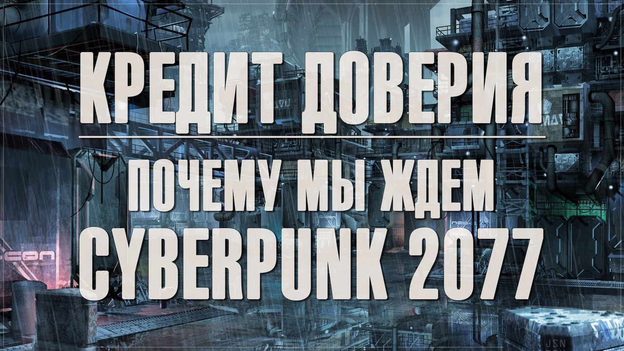 Кредит доверия - почему мы ждем cyberpunk 2077