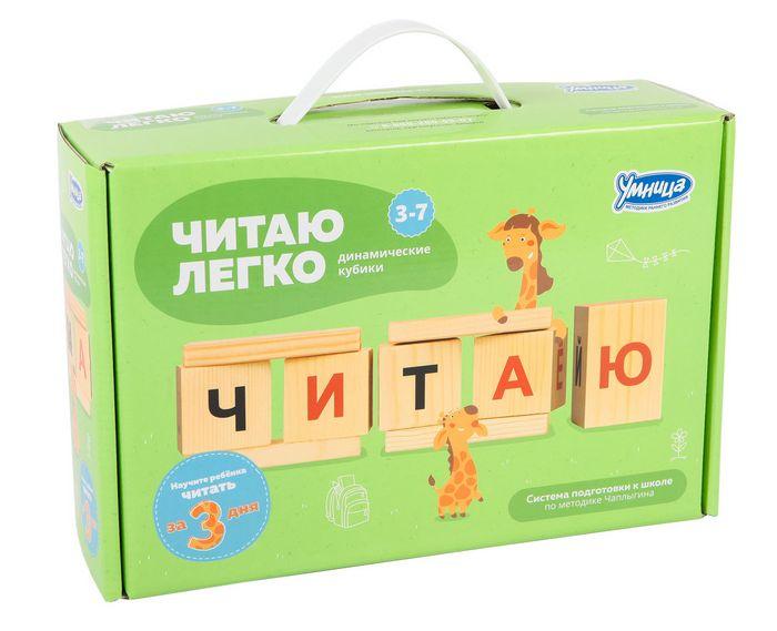 Кубики чаплыгина - учимся читать легко и быстро!
