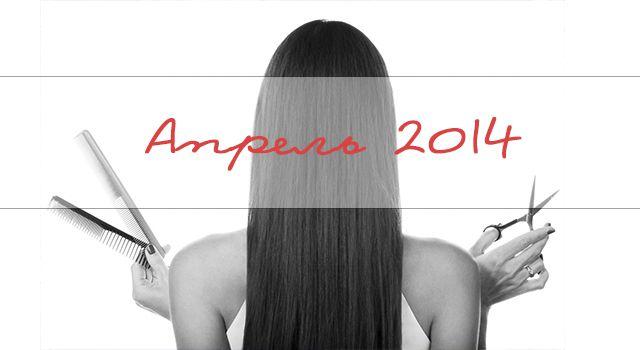 Лунный календарь стрижки волос на апрель 2014