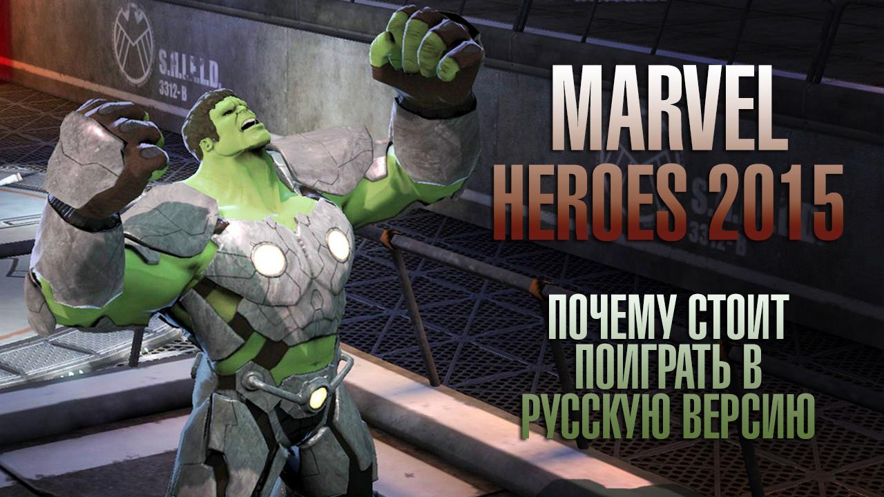 Marvel heroes 2015 - почему стоит поиграть в русскую версию