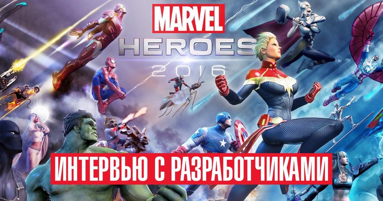 Marvel heroes 2016 - интервью с разработчиками