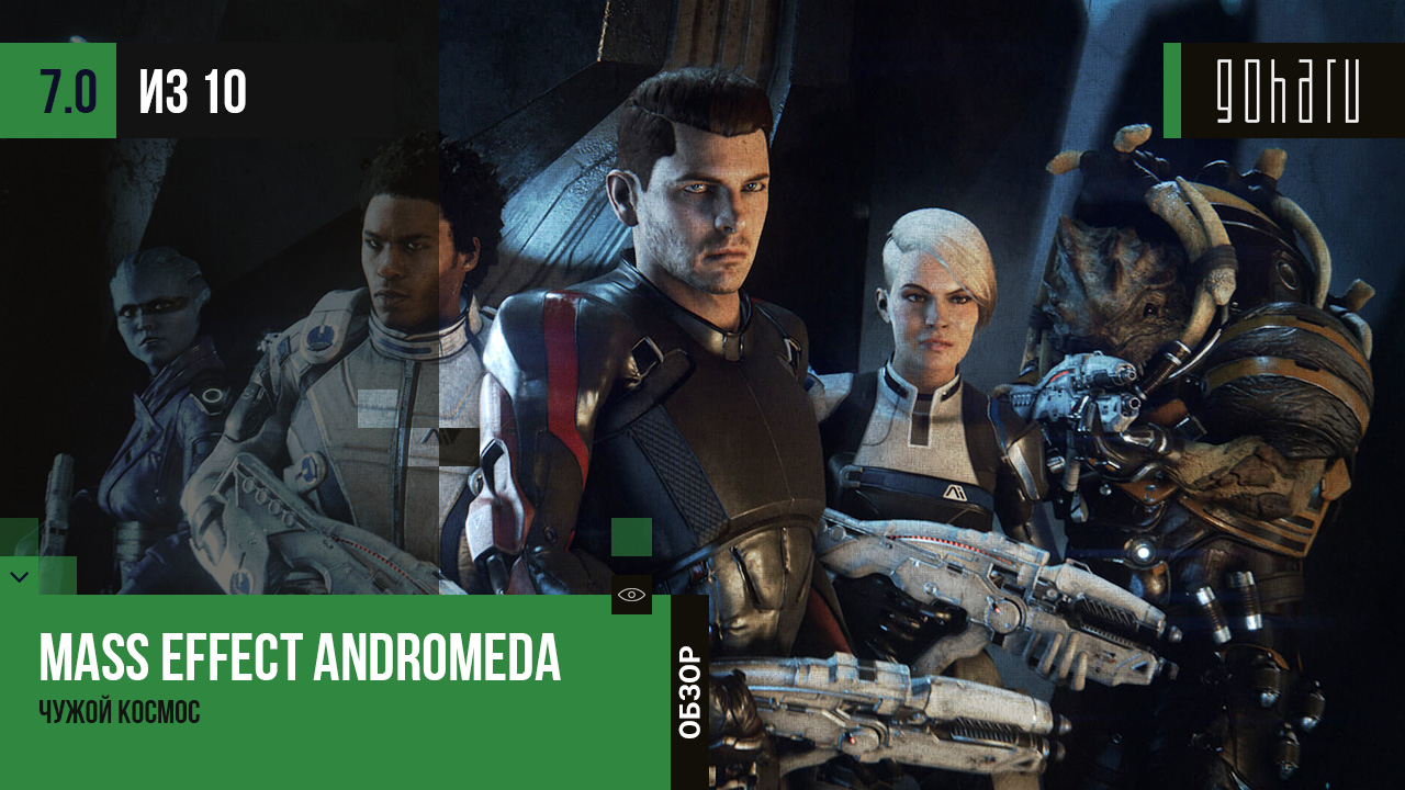 Mass effect andromeda - чужой космос