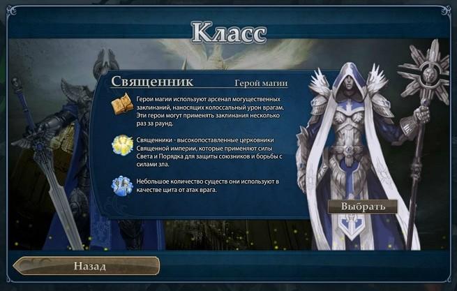Меч и магия: герои онлайн - первый взгляд