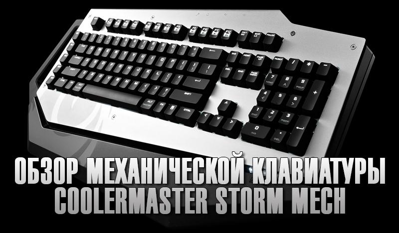 Механическая клавиатура coolermaster storm mech