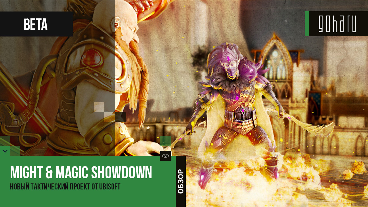 Mightmagic showdown - новый тактический проект от ubisoft