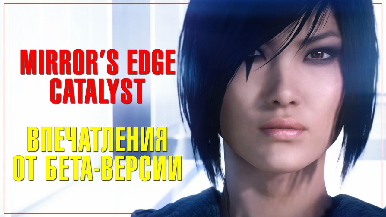 Mirror's edge catalyst - впечатления от бета-версии