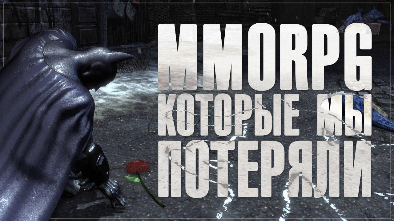 Mmorpg, которые мы потеряли (авторская заметка)