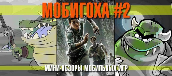 Мобигоха - выпуск 10 (для android)