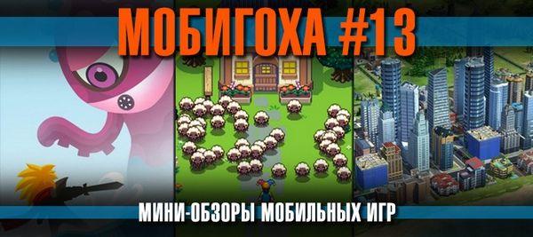 Мобигоха - выпуск 13: строим город мечты