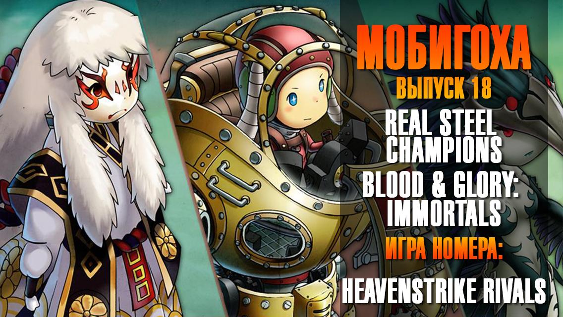 Мобигоха - выпуск 18: весенние сражения