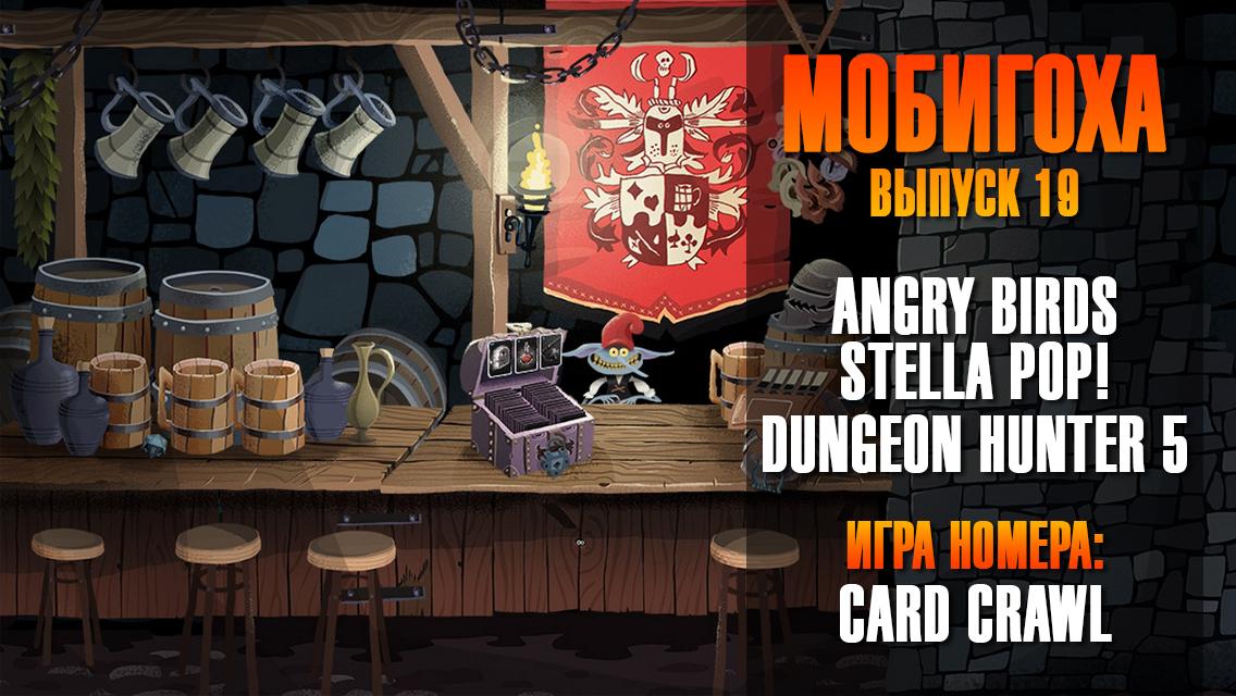 Мобигоха - выпуск 19: пасьянс со смертью!