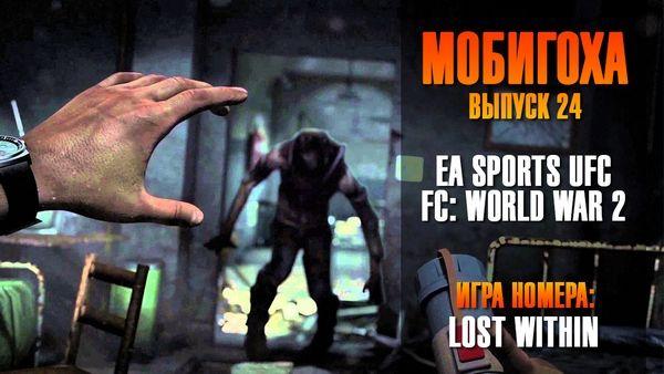 Мобигоха - выпуск 1