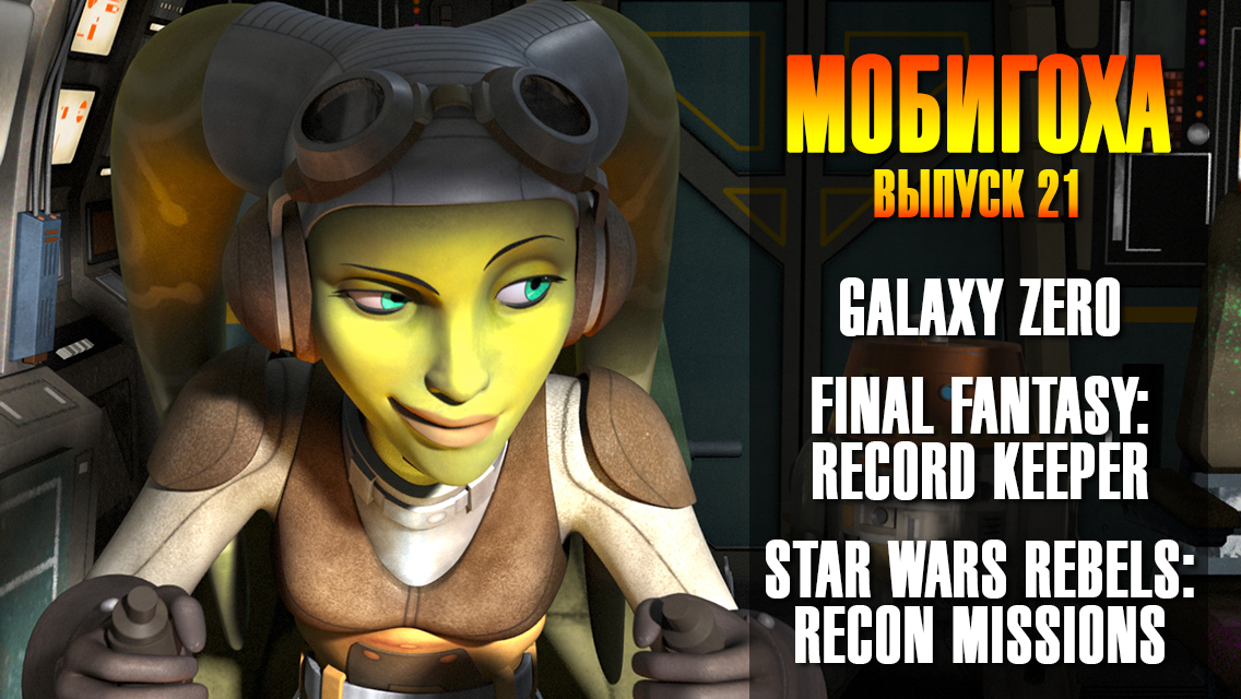 Мобигоха - выпуск 21: война с империей!