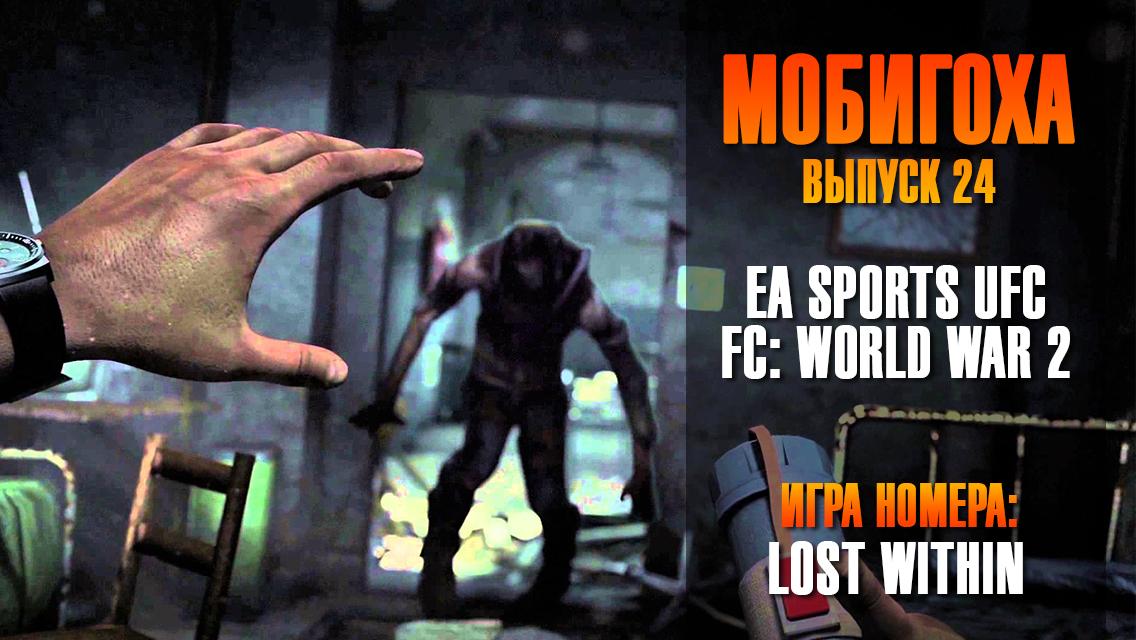 Мобигоха - выпуск 24: больница проклятых!