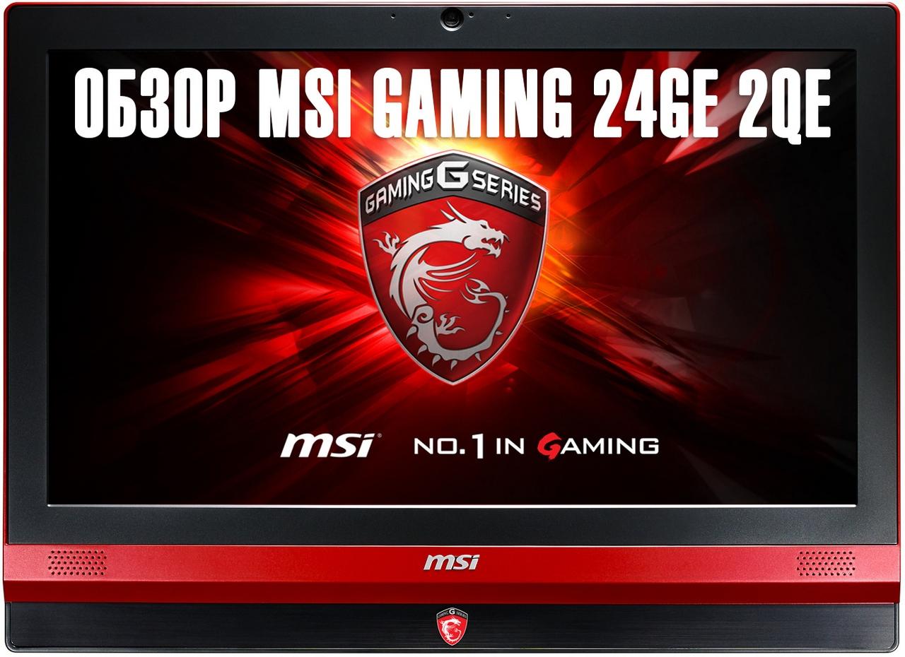 Msi gaming 24ge 2qe - игровой моноблок нового поколения