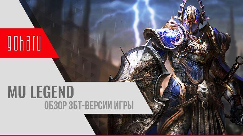 Mu legend - обзор збт-версии игры