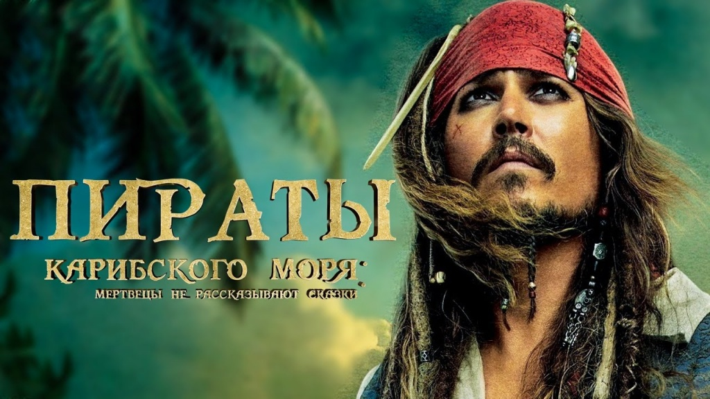 Обзор игрушек по фильму пираты карибского моря-5