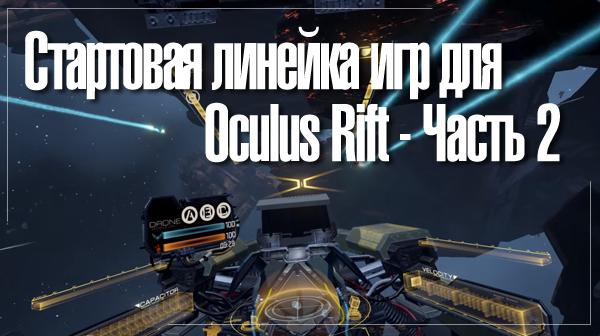 [Обзор] стартовая линейка игр для oculus rift - часть 2
