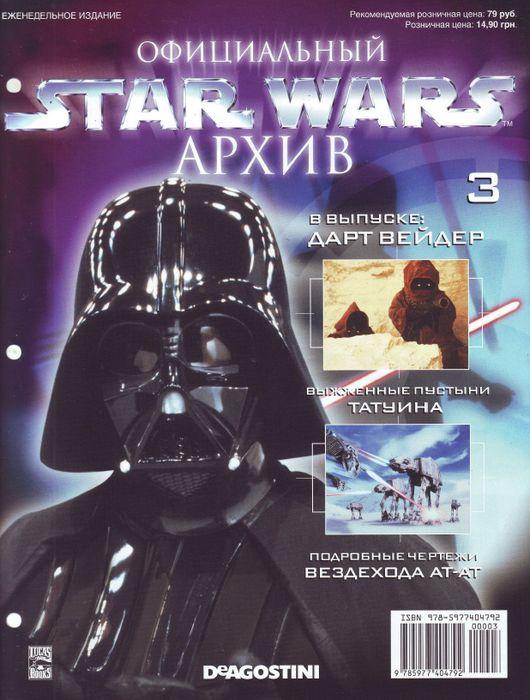 Официальный star wars архив №1