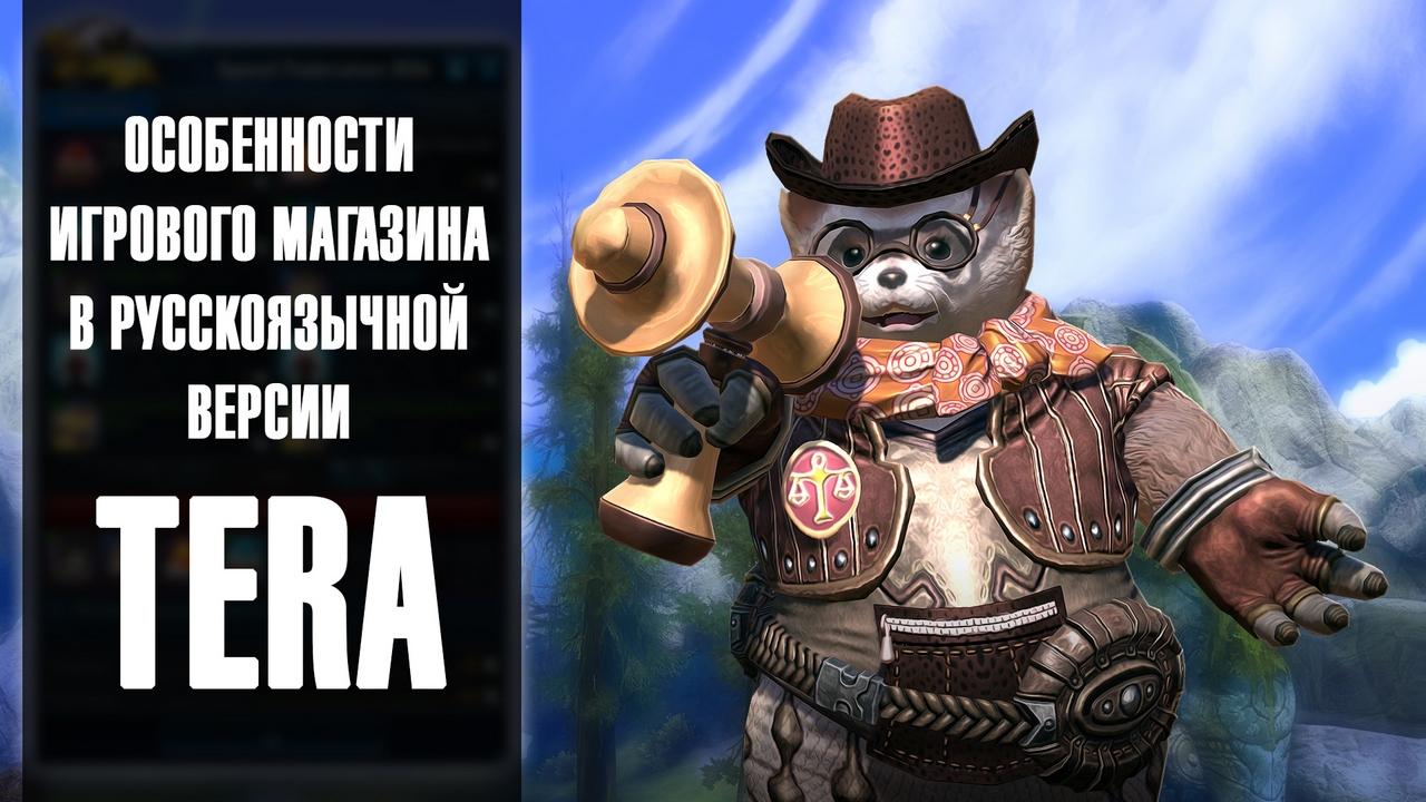 Особенности игрового магазина в русскоязычной версии tera