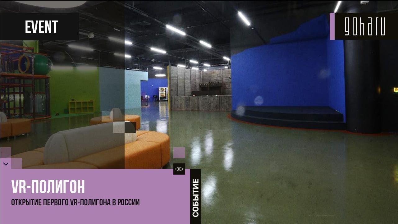 Открытие первого vr-полигона в россии