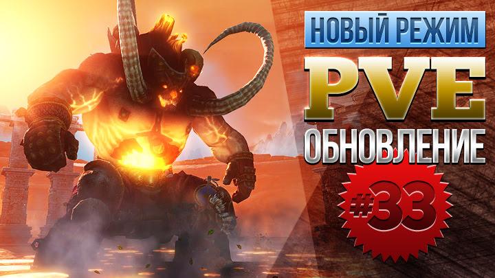Panzar - обновление 33. pve-режим
