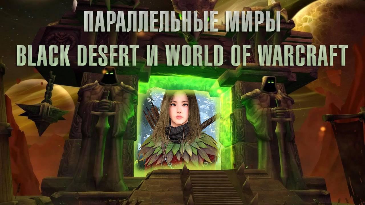 Параллельные миры - world of warcraft и black desert