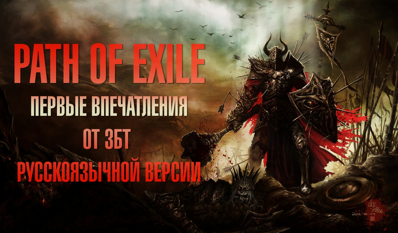 Path of exile - первые впечатления от збт русскоязычной версии