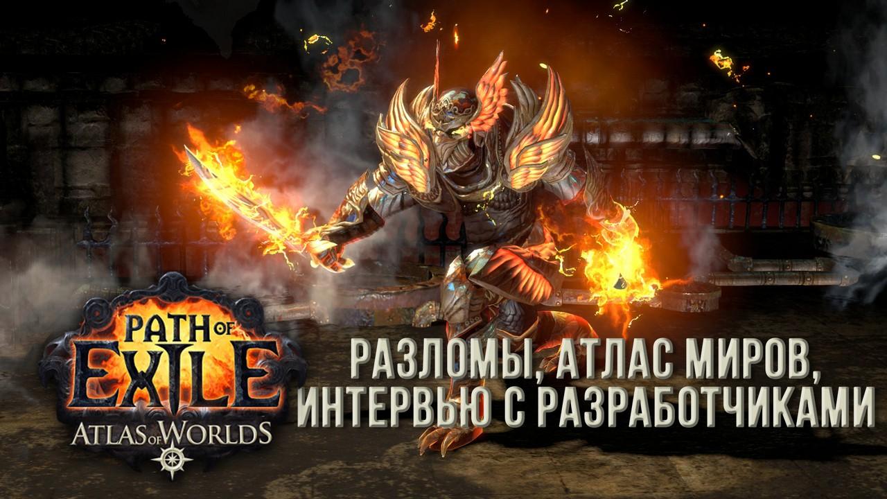 Path of exile - разломы, атлас миров, интервью с разработчиками