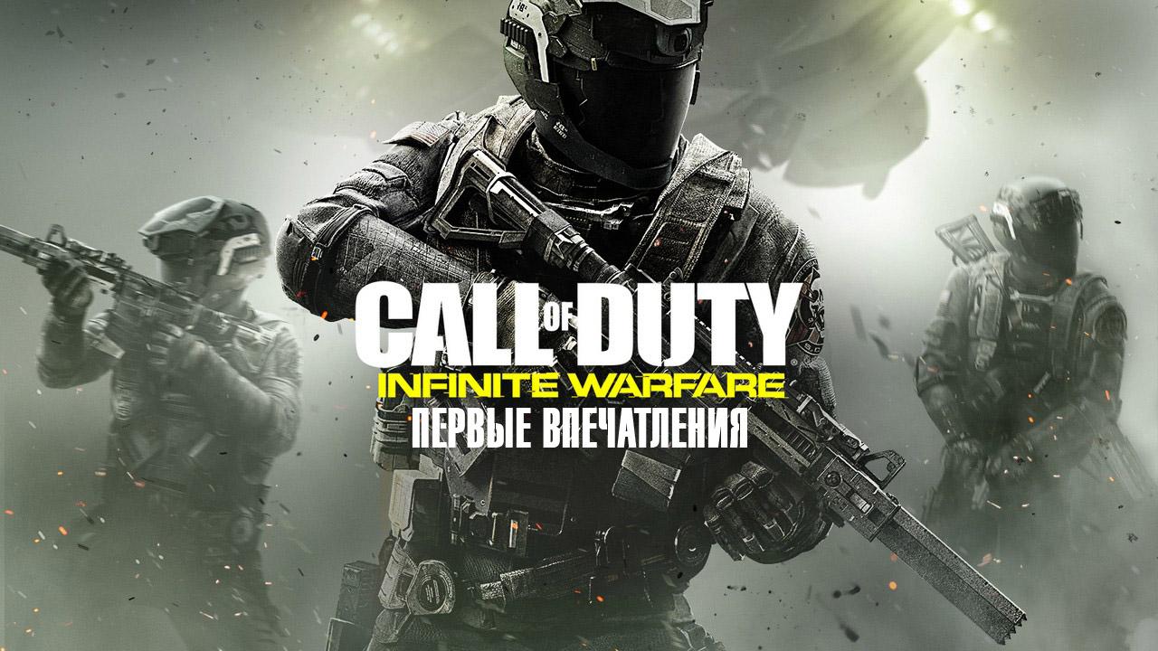 Первые впечатления от call of duty: infinite warfare
