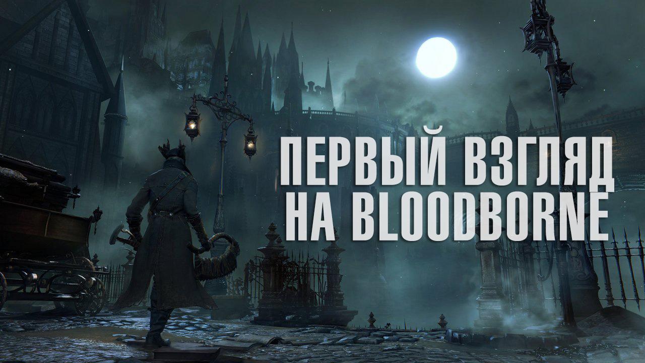 Первый взгляд на bloodborne