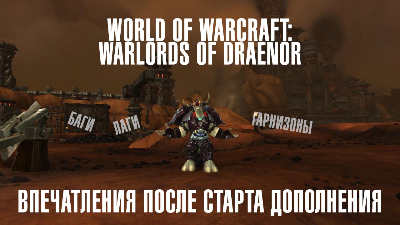 Первый взгляд на wow: warlords of draenor