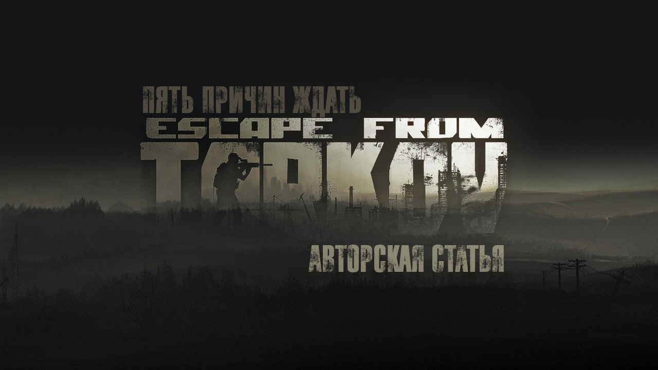 Пять причин ждать escape from tarkov (авторская статья)