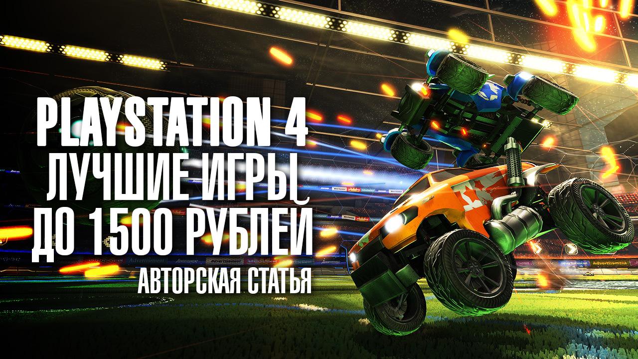 Playstation 4 - лучшие игры до 1500 рублей [авторская статья]