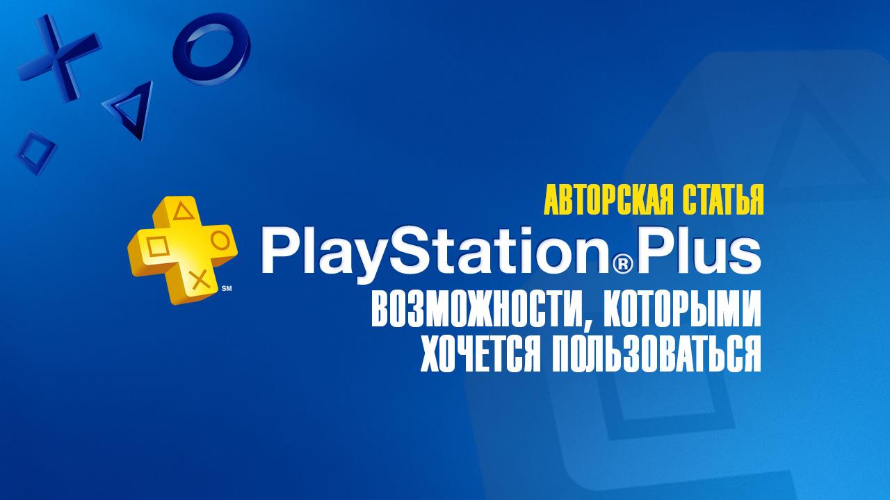 Playstation plus - возможности, которыми хочется пользоваться
