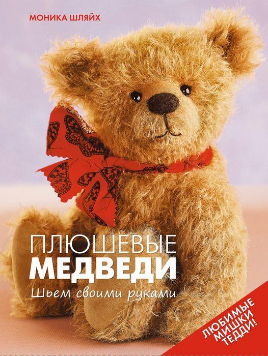 Плюшевые медведи. шьем своими руками, фото обзор книги