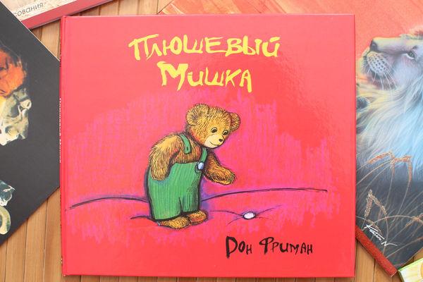 Плюшевый мишка (книга для детей). лучшие детские книги