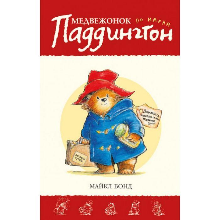 Приключения медвежонка паддингтона, новая серия книг