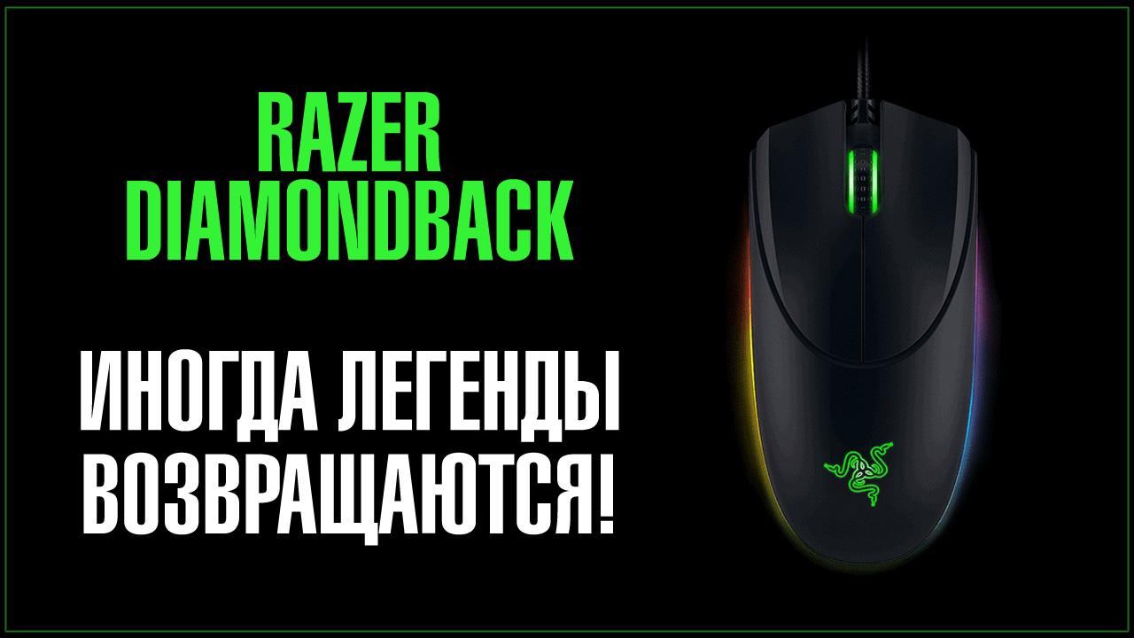 Razer diamondback - иногда легенды возвращаются