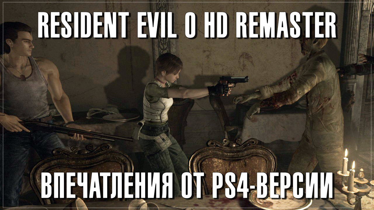 Resident evil 0 hd remaster [ps4]