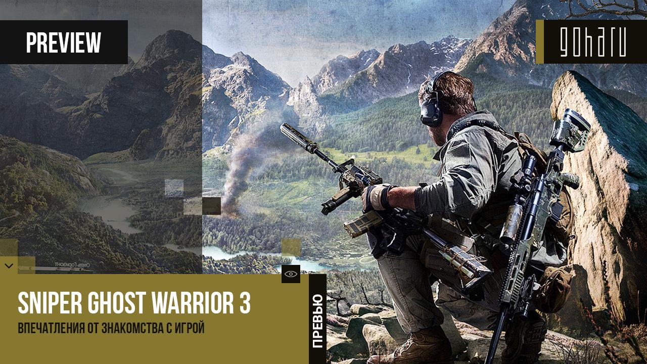 Sniper ghost warrior 3 - впечатления от знакомства с игрой