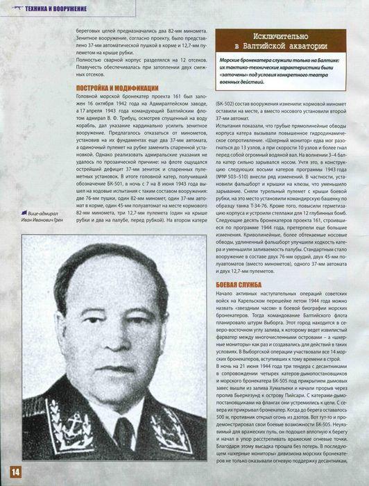 Спецвыпуск журнала солдаты великой отечественной войны