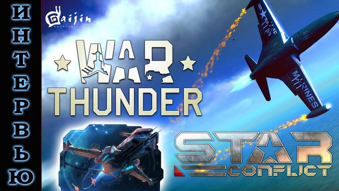 Star conflict - в гостях у gaijin entertainment