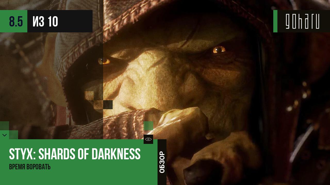 Styx: shards of darkness - время воровать