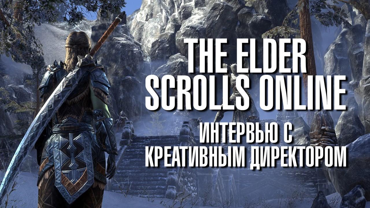The elder scrolls online - интервью с креативным директором (от 28.11.16)