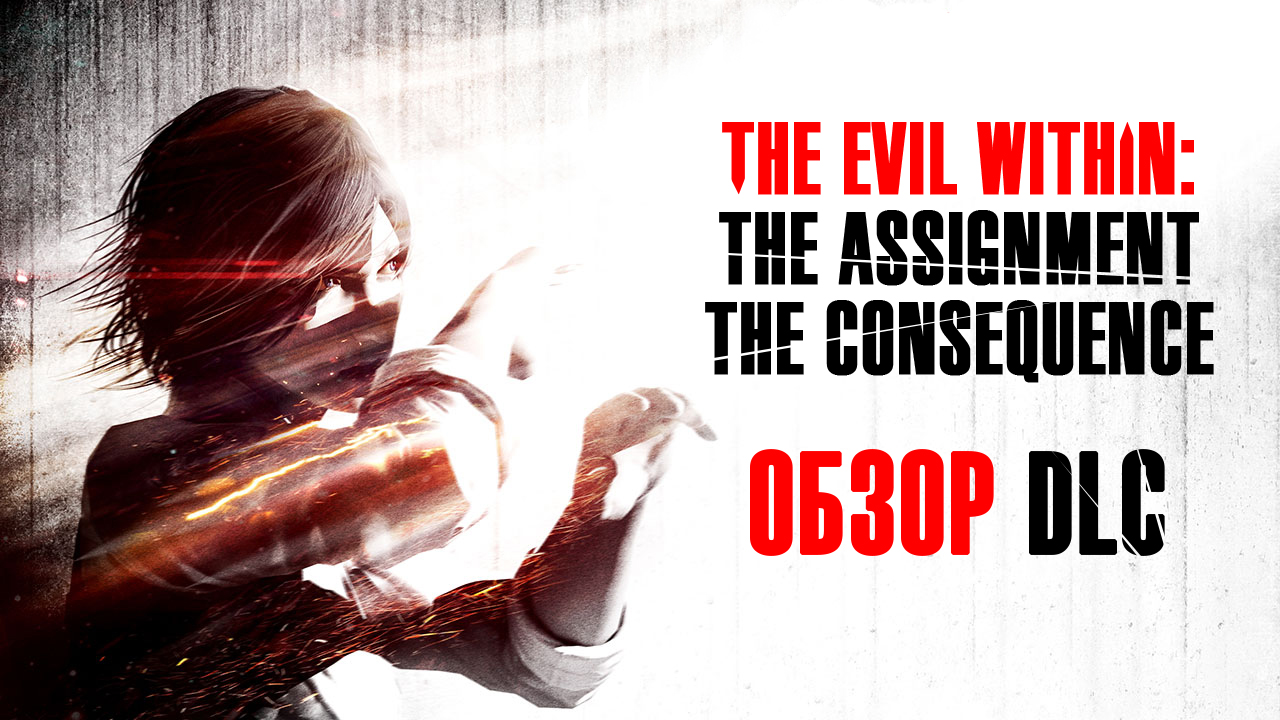 The evil within: the assignment и the consequence