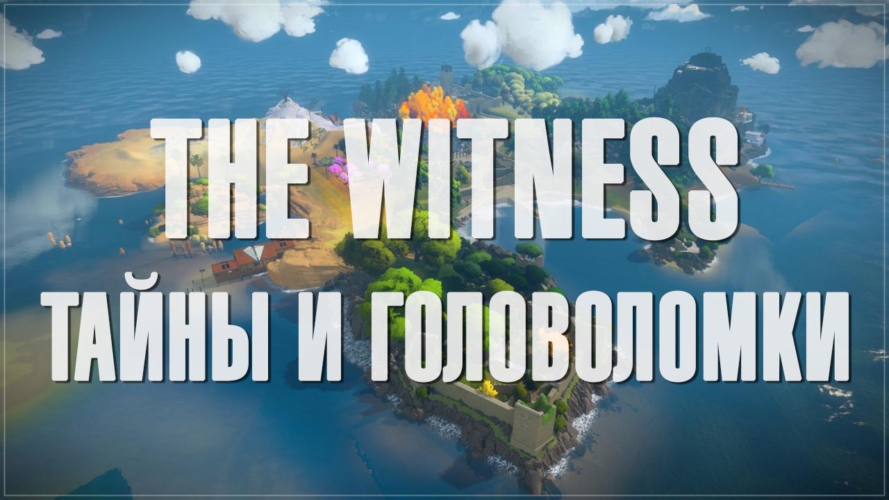 The witness - тайны и головоломки
