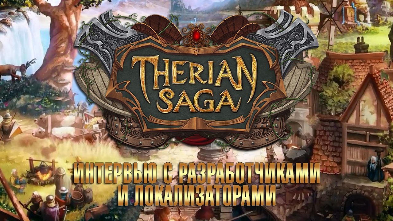 Therian saga - интервью с разработчиками и локализаторами