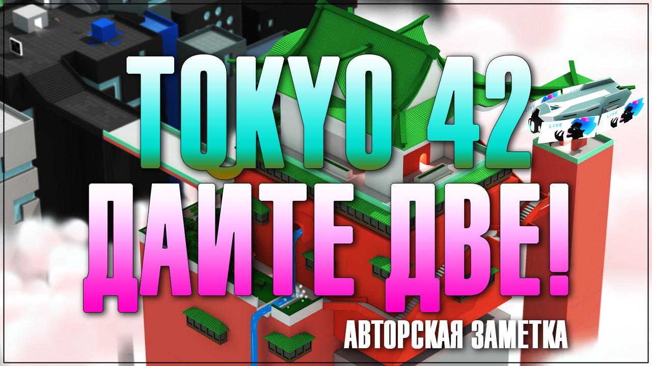 Tokyo 42 - дайте две!